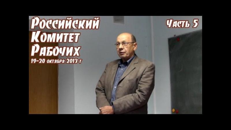 Российский комитет рабочих (19.10.2013). Часть 5