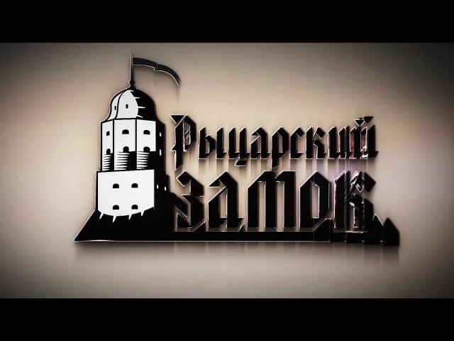 Russia Vyborg Доблесть Веков Knight Castle 2016 И всё таки она вертится