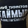 "Клуб туристов ""Таймыр"""