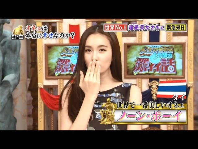 Nong Poy @ Japan TV show 世界で最も美しい顔100人 深イイ話 Highlights