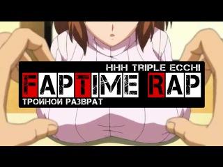FapTime RAP - Тройной Разврат | HHH Triple Ecchi | Рэп Хентай