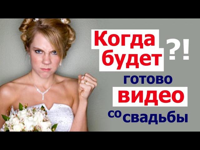 Когда будет готово наше свадебное видео Почему видеооператор так долго монтирует свадебный фильм