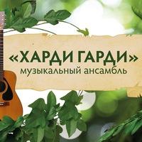 "Логотип Музыкальный ансамбль ""Харди Гарди"""