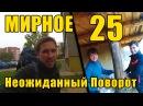Мирное 25 - Саманный дом Или Глиночурка?