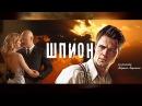 Шпион Фильм 2012 Триллер детектив приключения @ Русские сериалы