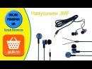 38. Навушники JMF з Aukro