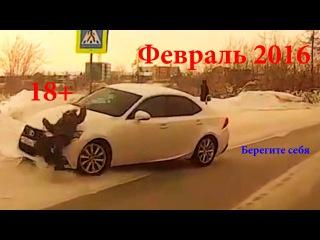 Новая Подборка Аварий и ДТП 18+ Февраль 2016