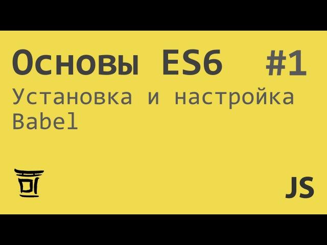 Основы ES6 1 Установка и настройка Babel