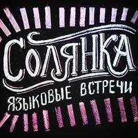 Логотип Языковые встречи СОЛЯНКА - Нижний Новгород