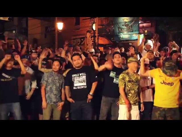 韻踏合組合 一網打尽 REMIX feat NORIKIYO SHINGO ★ 西成 漢 Official Video