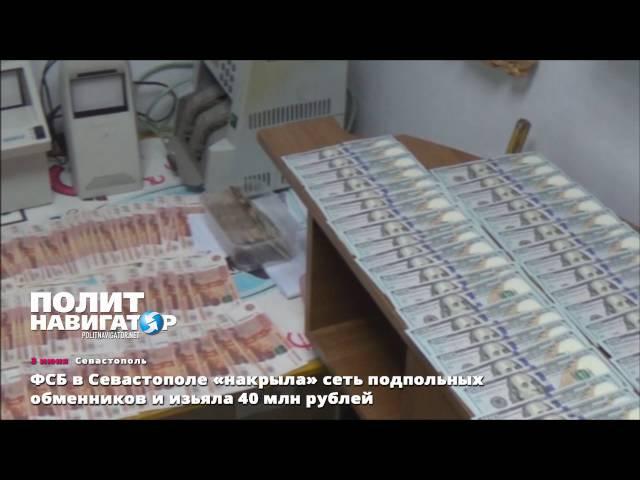 ФСБ в Севастополе накрыла сеть подпольных обменников и изьяла 40 млн рублей