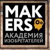 ЕВА | Академия изобретателей