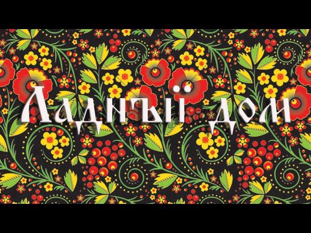 Макарова Марина Ладный дом часть 1 Основа мира