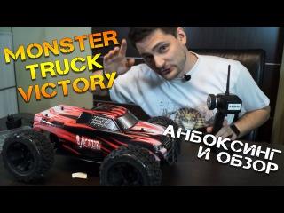 Монстр-трак FS Racing Victory / Распаковка и Обзор