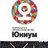 Юниум - курсы для школьников (Южно-Сахалинск)