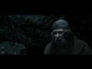 х/ф Вальгалла: Сага о викинге - Последователи Христа - выродки (Valhalla Rising)