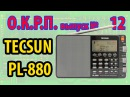 Tecsun PL 880 Обзор радиоприемника