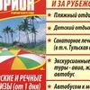 """Туристическое агентство """"ОРИОН-тур"""""""