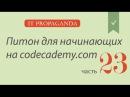 ПК023 - Игра Морской бой - Уроки питона на Codecademy на русском