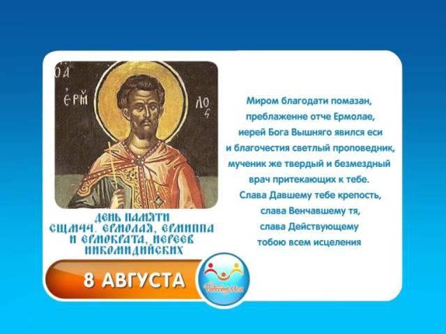 8 августа Сщмчч Ермолая Ермиппа и Ермократа иереев Никомидийских