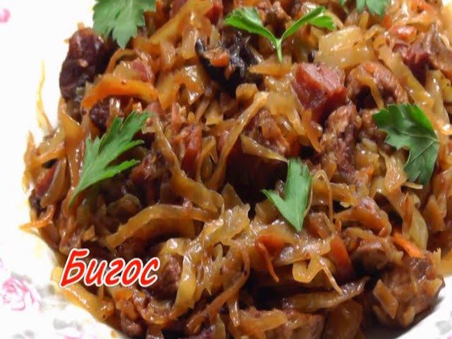 Бигос бигус Восточноевропейский кулинарный шедевр
