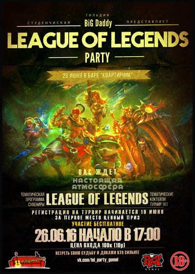 League Of Legends Email Г¤ndern