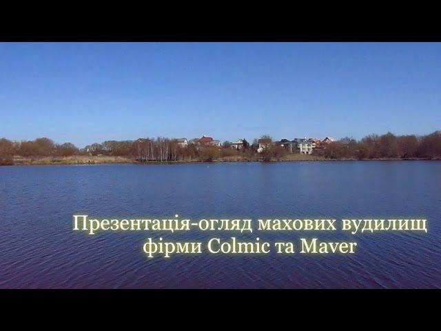 Презентація огляд махових вудилищ фірми Colmic та Maver