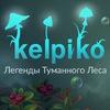 Легенды Туманного Леса by kelpiko