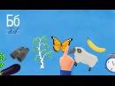 Развивающий мультик для детей - Алфавит - Все серии - Учим буквы А-И Азбука для малышей