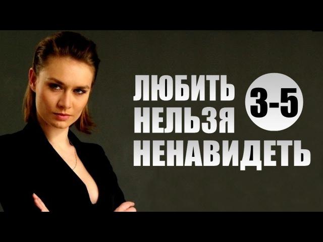Любить нельзя ненавидеть 3 5 серия 2015 Остросюжетная мелодрама сериал