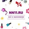 Nice Nail - всё о маникюре - nn11.ru