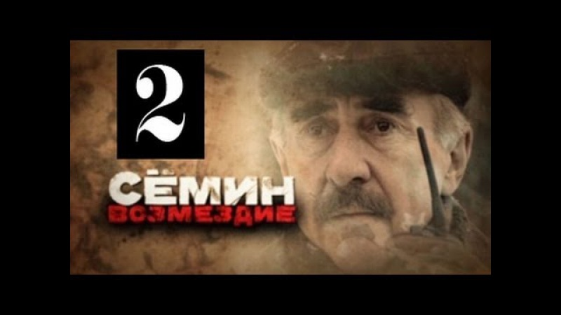 Семин. Возмездие 2 серия 27.05.2013 детектив криминал сериал