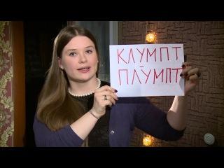 Сценическая речь с Лизой Бондарь. Исправляем речевые дефекты:)
