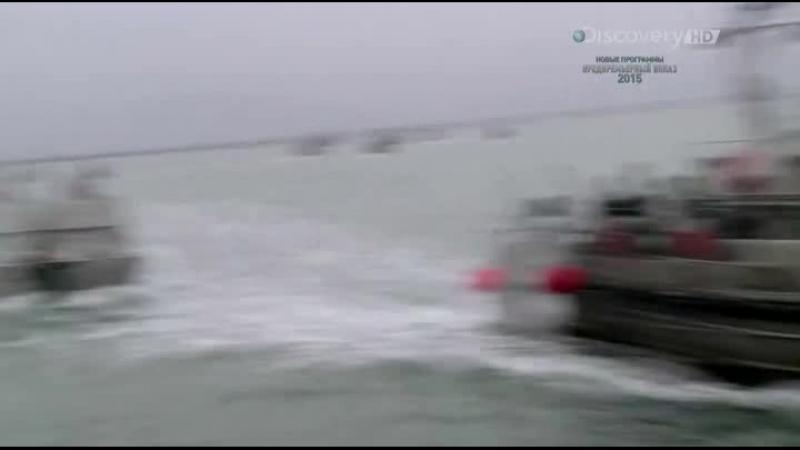 Бристольский залив 1 серия