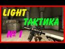 Counter-Strike: Global Ofensive   Тактика закупа   1
