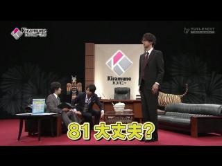 Kiramune company (with eguchi takuya)