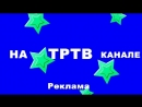 Послерекламная заставка ТРТВ 2016 н в