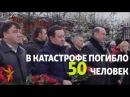3 года назад в международном аэропорту Казань потерпел крушение самолёт авиакомпании Татарстан