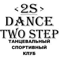 """Логотип Школа танцев """"Тустеп"""""""