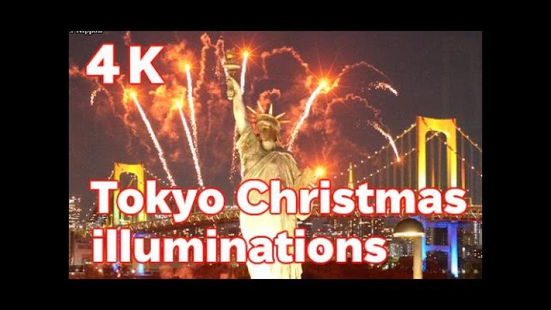 [4K] Tokyo Xmas llumination お台場 京クリスマスイルミネーション Tokyo Night view Winter Illumination