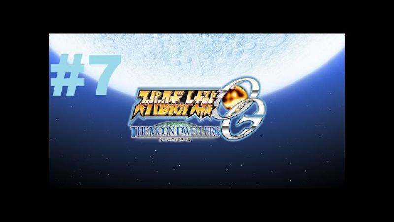 Super Robot Taisen OG: The Moon Dwellers (PS4) [Calvina route] - Walkthrough part 7