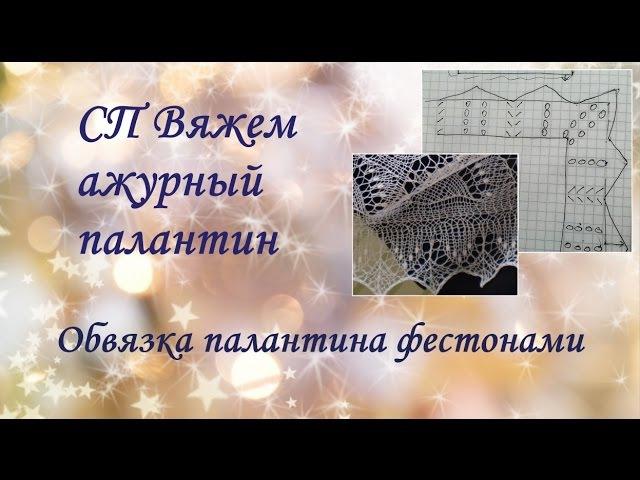 СП Вяжем ажурный палантин Обвязка палантина фестонами или фестончатая кайма