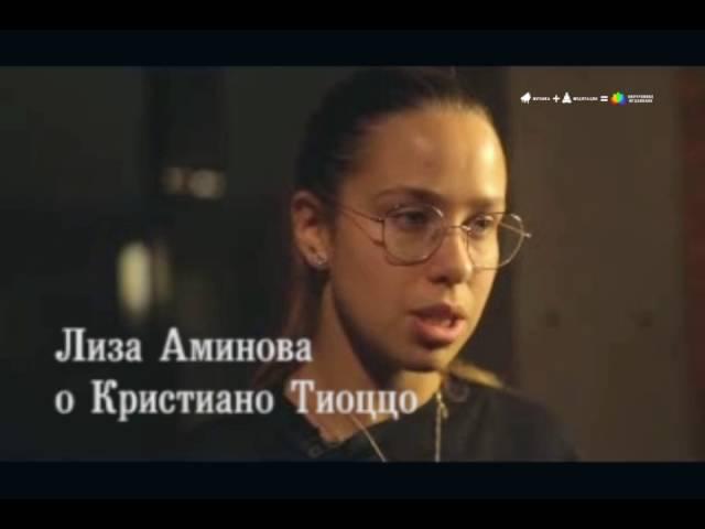 Liza Aminova about Cristiano Tiozzo
