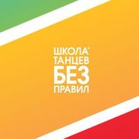 Логотип Школа танцев «Без правил» / Краснодар