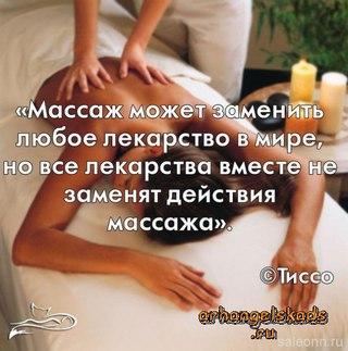 не медицинский массаж