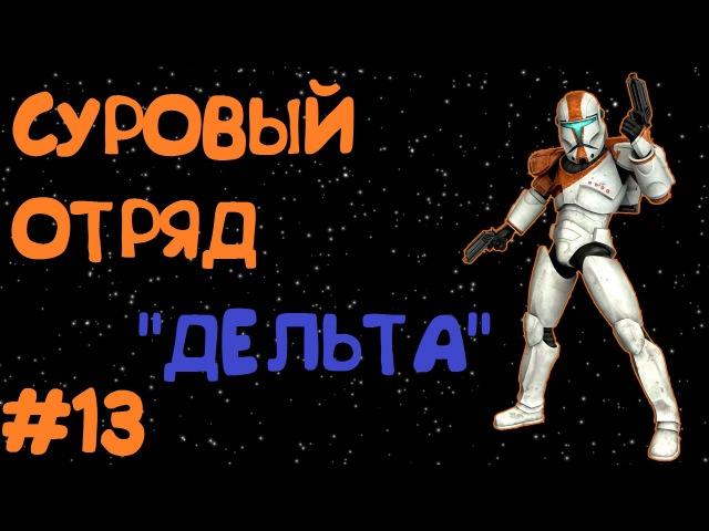 Звездные Войны истории   Отряд Дельта   Star Wars history