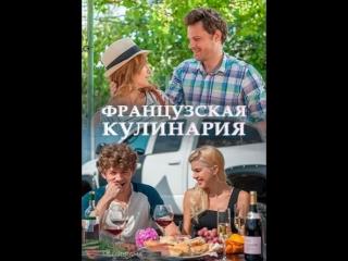 Французская кулинария / серия 2 из 4 / 2017 / Full HD