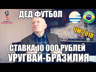 ДЕД ФУТБОЛ!!! ПРОГНОЗ | УРУГВАЙ-БРАЗИЛИЯ | СТАВКА 10 000 РУБЛЕЙ | ЧМ2018 |
