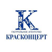 Логотип КрасКонцерт