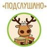 Подслушано | Типичный Ростов-на-дону